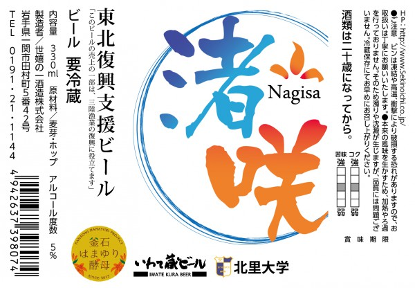 渚咲ビール ラベル