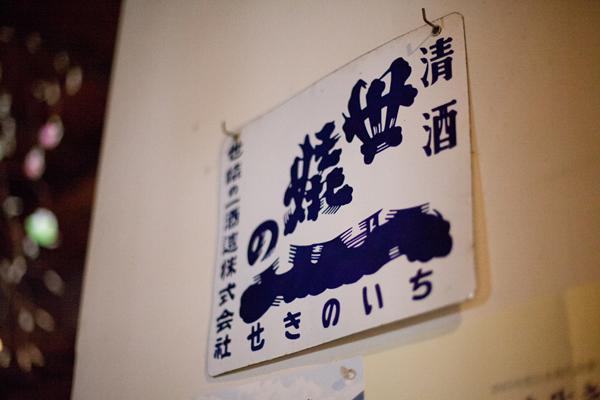 三陸旅行3