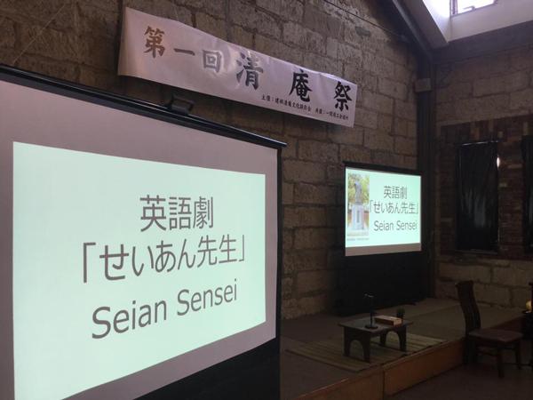 清庵祭 英語劇2