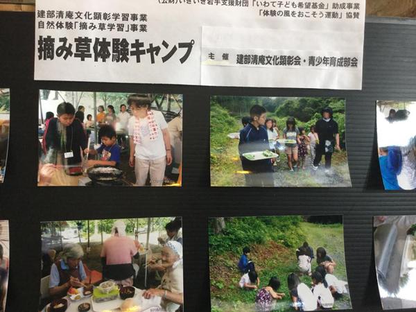 清庵祭 展示1